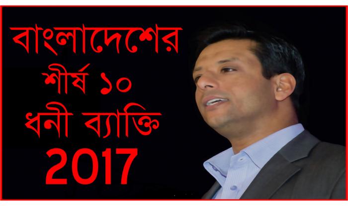 দেশের সেরা দশ ধন কুবের -Top 10 richest people in Bangladesh