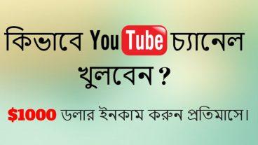 কিভাবে YouTube Channel তৈরী ও ভেরিফাই করবেন !!!