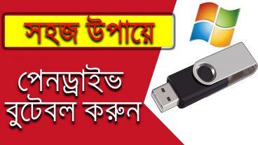 সহজ উপায়ে Windows 7,8,10 পেনড্রাইভ বুটেবল করুন।
