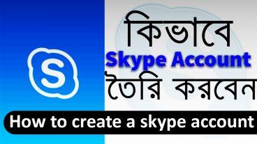স্ক্যাইপ(Skype) কি এবং Skype একাউন্ট খোলার সহজ নিয়ম।