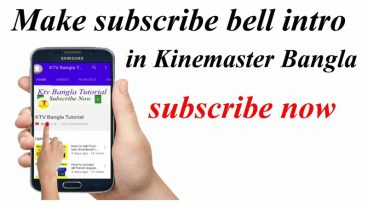 মোবাইল দিয়ে Make করুন Subscribe Bell intro। ভিডিও সহ। Make subscribe bell intro by mobile