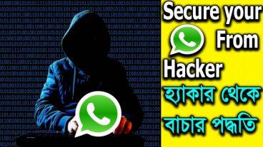 কোন হ্যাকারই আপনার Whatsapp আইডি হ্যাক করতে পারবে না