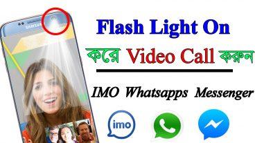 Front Flash On করে  রাতে ও Video Call করুন Imo Whatsapps Messenger তে Apps টি playstore Google তে পাবেন না
