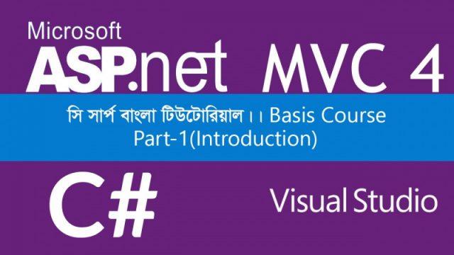 সি# শিখতে চান? সি সার্প বাংলা টিউটোরিয়াল-Basis course(Complete)