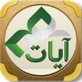 Ayat একটি আধুনিক কুরআন স্টাডি টুলস। Windows/Mac/Linux Android/iOS এর জন্য। সাথে ফেসবুক ও টুইটার App. সবাইকে পবিত্র রমজানের শুভেচ্ছা!