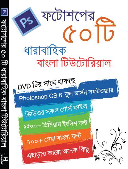 বাংলা ফটোশপ DVD সংগ্রহ করুন এখন আরো সহজে! Rokomari.com, IDB ভবন, মাল্টিপ্ল্যান সেন্টার থেকে সরাসরি নিতে পারবেন ডিভিডি! প্রবাসীদের জন্যও থাকছে ব্যবস্থা!