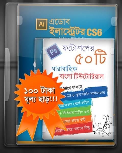 Ξভিডিও টিউনΞ ইলাস্ট্রেটর CS6 বাংলা ভিডিও টিউট প্যাকেজ [প্যকেজ-০২] :: ৫টি ভিডিও –Lock,Art borad, selection Tool, Similar Selection, Group
