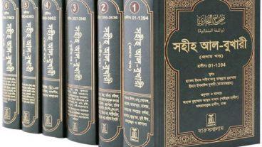 মুসলিম ভাইদের জন্য সহীহ আল -বুখারী বাংলা pdf