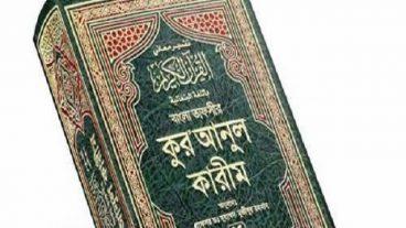 আল-কুরআনের বাংলা তর্জমা MP3 ডাউনলোড করে নিন।।