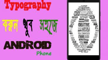 Android Phone এর মাধ্যমে Typography করুন খুব সহজে।