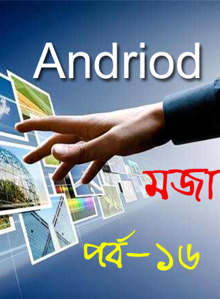 Android মজা [পর্ব-১৩]:: নিয়ে নিন আপনার Android ফোন এর জন্য কাজের  একটি Apps