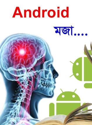 Android মজা [পর্ব-৪৬] :: ভাললাগা/শিক্ষামূলক কিছু বাংলা Apps নিয়ে নিন আপনার Android এর জন্য