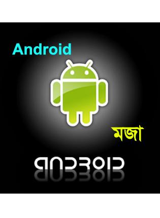 Android মজা [পর্ব-৫৮ ::  Android  ব্যবহারকারীদের  জন্য, দারুণ ২টি Live Wallpaper  (অটো চেঞ্জ হবে আপনার ছবি আর এনিমেশন হবে আপনার ছবি সাথে লেখাও)