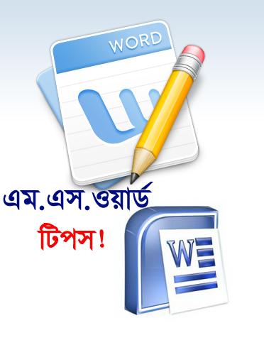 MS Word এর একটি কাজের টিপস (যারা জানেন না তাদের জন্য)