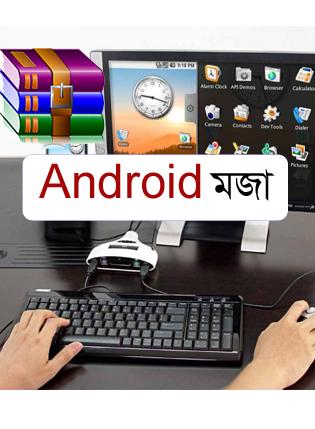Android মজা [পর্ব-৬৪] :: Zip ফাইল Unzip করুন দারুন এক Apps দিয়ে আর সাথে নিয়ে নিন Ekushey Dictionary (কাজের Apps)