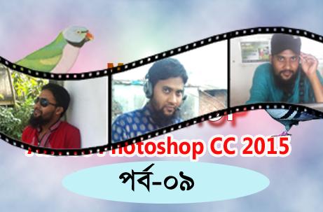 Adobe Photoshop CC 2015 = বাংলা ভিডিও টিউটোরিয়াল (Part-9,10)  3D Film Strip এবং Smoke Effect তৈরি খুব সহজে  (২টি কাজের ভিডিও টিউটোরিয়াল বাংলাতে)
