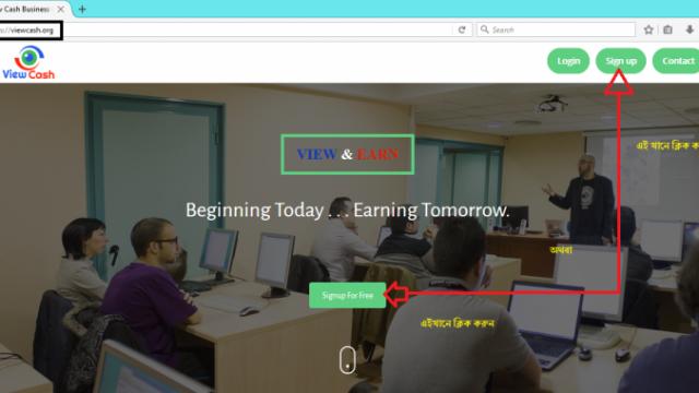 কিভাবে Viewcash এ প্রতিদিন কমপক্ষে 3$-20$ ইনকাম করা যায়