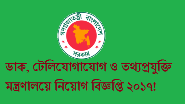 Ministry of Telecommunications and Information Technology Job Circular 2017