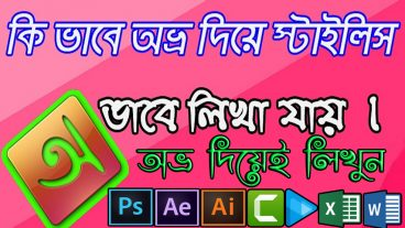 How To Type Avro Stylish Bangla Fonts In All Adobe Photoshop Version [With Download Link]