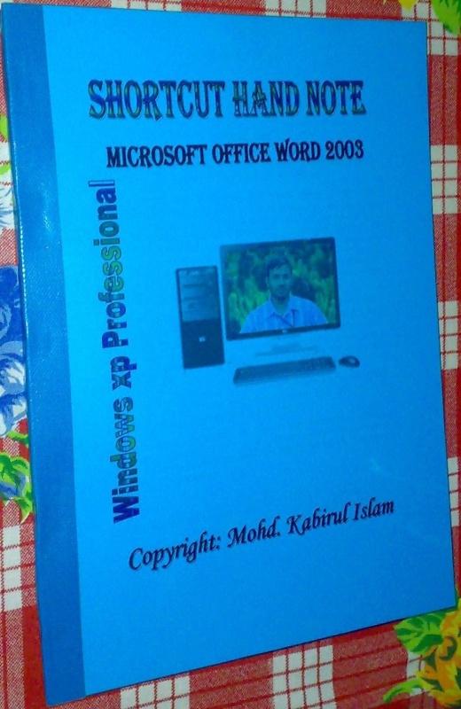 দেখুন Microsoft Office Word সহ Windows Tips আপনাদের কোন কাজে লাগে কি না