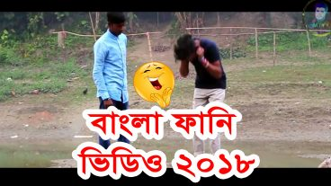 2018 new Bangla funny video