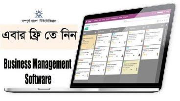 ফ্রি তে নিন Business Management Software সাথে সম্পূর্ন ব্যবহার বিধি তাও আবার বাংলায় তাই এখনই ডাউনলোড করুন