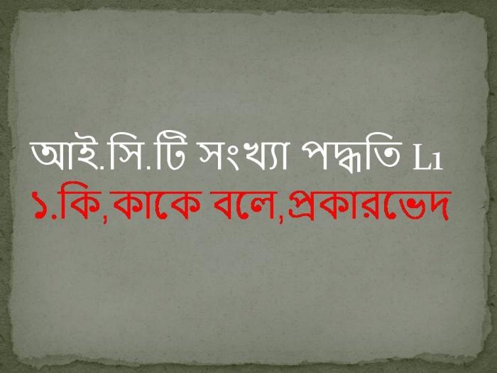 HSC আইসিটি বাংলা ভিডিও টিউটোরিয়াল(পার্ট ১)