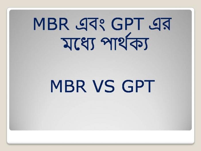 MBR এবং GPT এর মধ্যে পার্থক্য