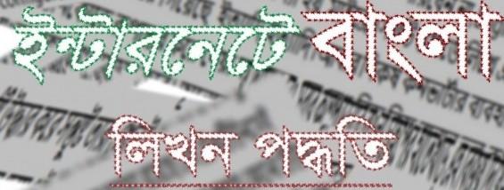 বিজয় কী-বোর্ডের সাহায্যে ইন্টারনেটে বাংলা লিখন পদ্ধতি