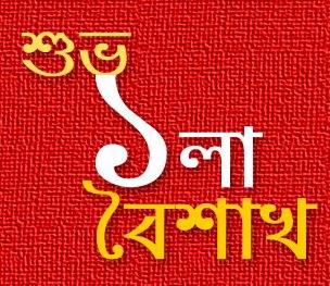 আমি বৈশাখ মাস বলছি…..'আমি করি নতুনেরই আহ্বান'…শুভ বাংলা নববর্ষ