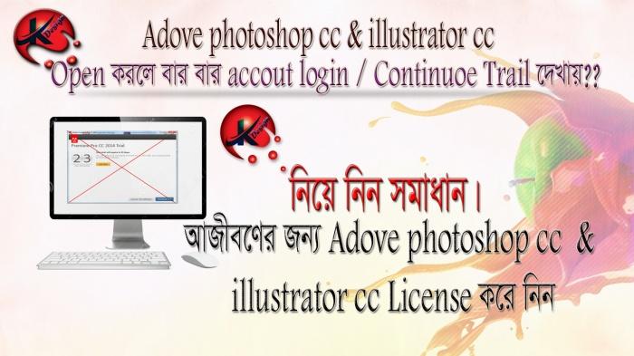 কোন প্রকার জামেলা ছাড়াই আজীবনের জন্য adove photoshop cc and adove illustrator cc license করে নিন
