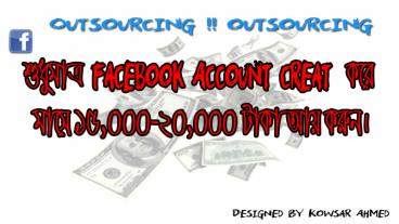 শুধুমাত্র Facebook Account creat করে মাসে ১৫,০০০-২০,০০০ টাকা ইনকাম করুন (Full trick & tips -2017)