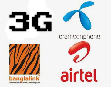 বাংলালিংক, এয়ারটেল এবং গ্রামীণফোন 3G ফ্রি নেট! (শুধুমাত্র মোবাইলে)