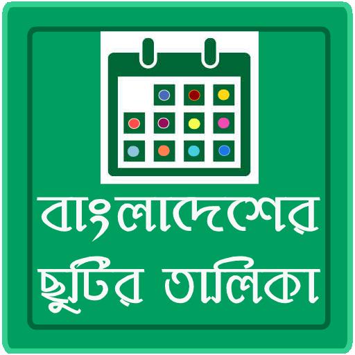 Bangladesh Holidays 2015 Android Mobile Softwares – বাংলাদেশের ছুটির তালিকা ২০১৫ অয়ান্ড্রোয়েড সফটওয়্যার