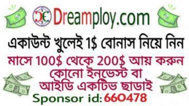 বাংলাদেশের সেরা অনলাইন আর্নিং সাইট, Dreamploy এর ইনকামের নিয়ম (Generation Income) Payment Bikash or Das-Bangla Rocket