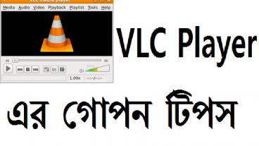 VLC Player এর গোপন অফসন যা আপনি হয় ত জানেন না