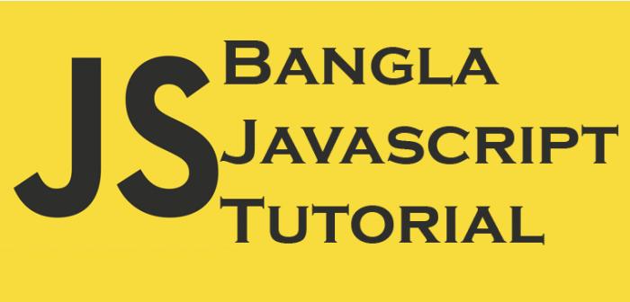 বাংলা Javascript ভিডিও টিউটোরিয়াল [পার্ট ২-২] Data Types & Variables দ্বিতীয় পর্ব