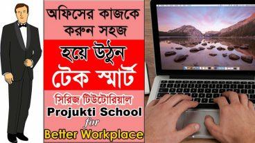অফিসের কাজকে করুন সহজ, হয়ে উঠুন টেক স্মার্ট! শুরু হচ্ছে সিরিজ টিউটোরিয়ালঃ Projukti School for Better Workplace