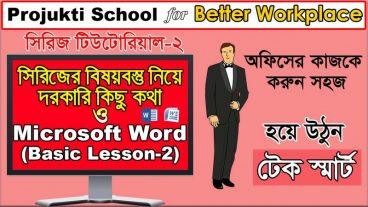 অফিসের কাজকে করুন সহজ, হয়ে উঠুন টেক স্মার্ট! সিরিজ টিউটোরিয়ালঃ Projukti School for Better Workplace (Part-2)