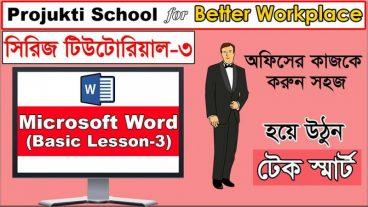 MS Word এর Shape দিয়েই বানান মজার কিছু! Projukti School for Better Workplace সিরিজ টিউটোরিয়াল (Part-3) অফিসের কাজকে করুন সহজ, হয়ে উঠুন টেক স্মার্ট!