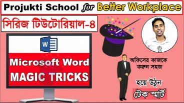 MS Word এর যাদু! প্রযুক্তি স্কুলের এ পর্বে থাকছে MS Word এর Magic Tricks [Projukti School for Better Workplace সিরিজ টিউটোরিয়াল (Part-4) অফিসের কাজকে করুন সহজ, হয়ে উঠুন টেক স্মার্ট!