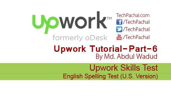 """Upwork-এর """"English Spelling Test"""" পাশ করার ভিডিও টিউটরিয়াল"""