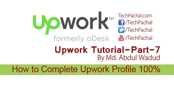 Upwork-এর প্রোফাইল বারবার ReSubmit করতে বলে? সমাধান নিন