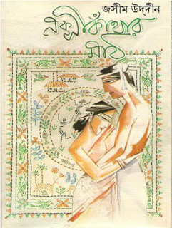 """পল্লীকবি জসীম উদ্দীনের বিখ্যাত কাব্যগ্রন্থ """" নকশী কাথার মাঠ """" যাদের সংগ্রহে নেই তারা এখনি সংগ্রহ করুন।"""