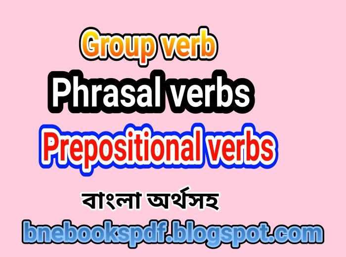 আজ আপনাদের জন্য থাকছে Group verb, Phrasal verbs, Prepositional verbs বাংলা অর্থ ও উদাহরন সহকারে। এবার সহজে ইংরেজিকে অায়ত্ব করে ফেলুন।
