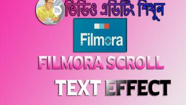 ভিডিও এডিটিং শিখুন নিজেই ভিডিও তৈরী করুন : SCROLL TEXT EFFECT