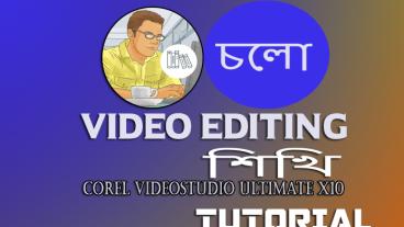 ভিডিও এডিটিং শিখুন নিজেই ভিডিও তৈরী করুন  Corel Videostudio Ultimate X10 Tutorial