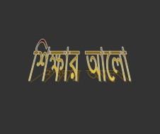 S.B.A মানে Sirer Bashay Asho !!!!!