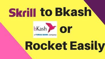 কিভাবে Skrill থেকে bKash শে টাকা নিবেন মাত্র 5 মিনিটে  Dollar Store BD