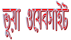 আসুন ভুয়া ওয়েবসাইট চেনার কৌশল শিখি